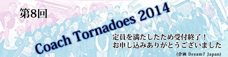 C-TORNADOES - Dream7 Japan